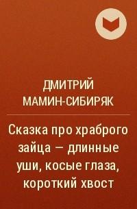 Д. Мамин-Сибиряк - Сказка про храброго Зайца - длинные уши, косые глаза, короткий хвост