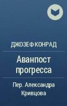 Джозеф Конрад - Аванпост прогресса