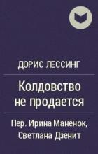 Дорис Лессинг - Колдовство не продается