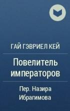 Гай Гэвриел Кей - Повелитель императоров