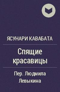 Спящие красавицы обнаженные, порно видео татарочка смотреть