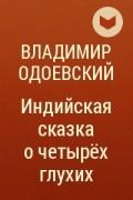Владимир Одоевский - Индийская сказка о четырех глухих