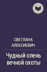 """Результат пошуку зображень за запитом """"фото книга светлана алексієвич Чудный олень вечной охоты"""""""