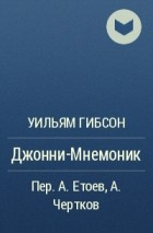 Книга Киберпространство