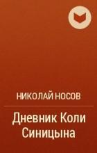 Н. Носов - Дневник Коли Синицына