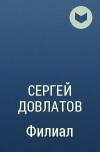 Сергей Довлатов — Филиал
