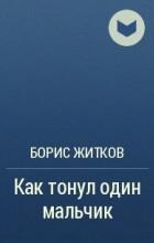 Борис Житков - Как тонул один мальчик