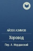 Айзек Азимов - Хоровод