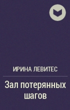 Ирина Левитес - Зал потерянных шагов