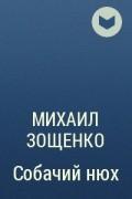 Михаил Зощенко - Собачий нюх