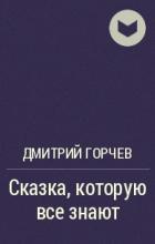 Дмитрий Горчев - Сказка, которую все знают