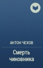 Антон Чехов - Смерть чиновника