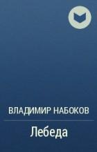 Владимир Набоков - Лебеда