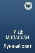 Ги де Мопассан - Лунный свет
