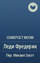 Сомерсет Моэм - Леди Фредерик