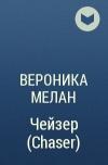 ВЕРОНИКА МЕЛАН ЧЕЙЗЕР СКАЧАТЬ БЕСПЛАТНО