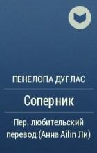 Пенелопа Дуглас - Соперник