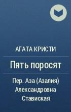 Агата Кристи - Пять поросят