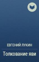 Евгений Лукин - Толкование яви