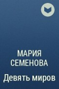 Мария Семенова - Девять миров