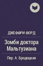 Джеффри Форд - Зомби доктора Мальтузиана