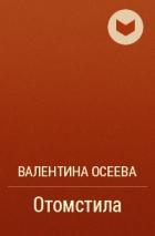 Валентина Осеева - Отомстила