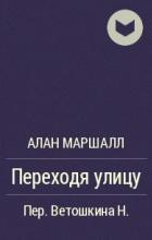 Алан Маршалл - Переходя улицу