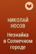 Носов Николай - Незнайка в Солнечном городе