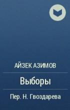 Айзек Азимов - Выборы
