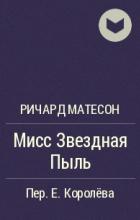 Ричард Матесон - Мисс Звездная Пыль