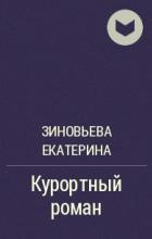 Зиновьева Екатерина - Курортный роман