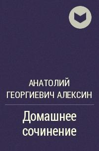 Обложка книги алексин домашнее сочинение о чем рассказ