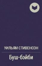 Уильям Стивенсон - Буш-бэйби
