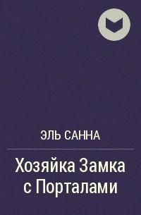 хозяйка замка с порталами 2 продолжение читать онлайн магазинов Калининграда