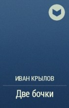 Иван Крылов - Две бочки
