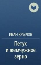 Иван Крылов - Петух и Жемчужное зерно