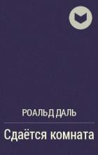 Роальд Даль - Сдаётся комната