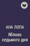 Ана Лопа - Яблоко седьмого дня