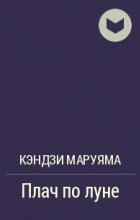 Кэндзи Маруяма - Плач по луне