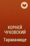Корней Чуковский — Тараканище