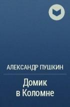 А. С. Пушкин - Домик в Коломне
