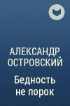Александр Островский — Бедность не порок
