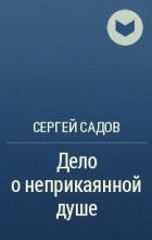 Сергей Садов - Дело о неприкаянной душе