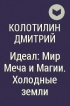 старину колотилин дмитрий все книги освобождения