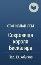 Станислав Лем - Сокровища короля Бискаляра