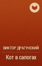 Виктор Драгунский - Кот в сапогах