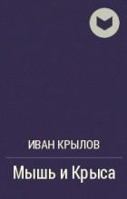 Иван Крылов - Мышь и Крыса