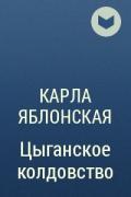 Карла Яблонская - Цыганское колдовство