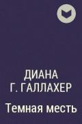 Диана Г. Галлахер - Темная месть