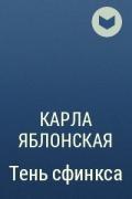 Карла Яблонская - Тень сфинкса